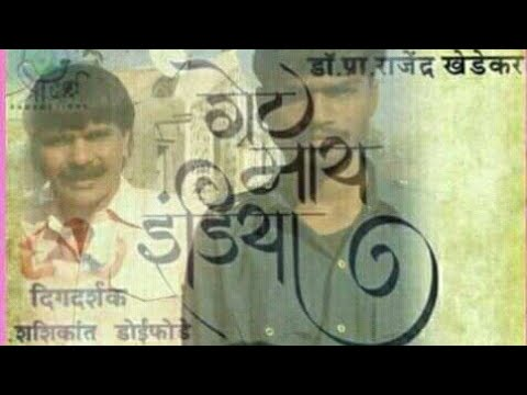 Great my India film song kombda party