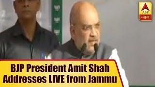 BJP President Amit Shah Addresses LIVE From Jammu | ABP News