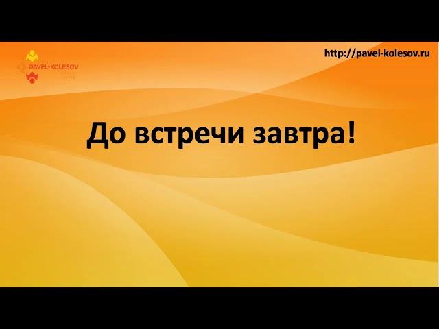 Марафон Самооценки. День 1