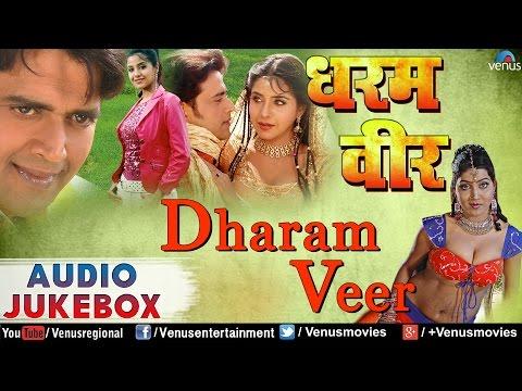Dharam Veer : Bhojpuri Hit Songs ~ Audio Jukebox | Ravi Kishan, Sadhika Randhava |