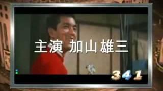 三洋 CR加山雄三.