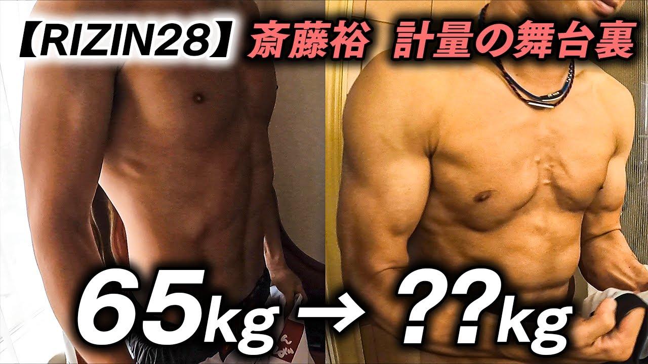 斎藤裕の計量舞台裏【RIZIN28】