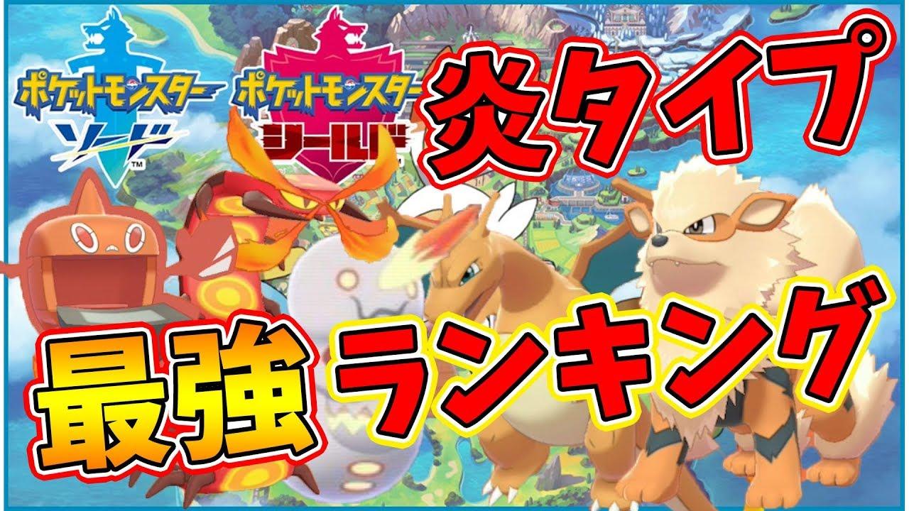 【ポケモンソードシールド】最強炎タイプポケモンランキング ...