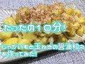 【野菜料理】たった10分の簡単時短レシピ!玉ねぎとじゃがいもの醤油和え…