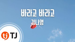 Hope And Hope 바라고 바라고 (Marriage Not Dating 연애말고 결혼 OST)_Kim Na Young 김나영_TJ노래방 (Karaoke/lyrics)
