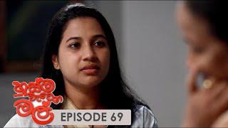 Husma Watena Mal   Episode 69 - (2019-12-01)   ITN Thumbnail