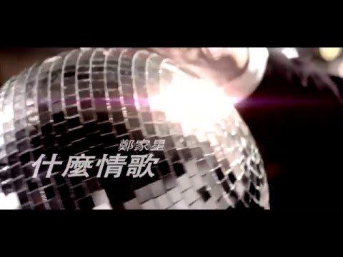 鄭家星 Carlson Cheng - 《什麼情歌》(官方高畫質完整版MV)