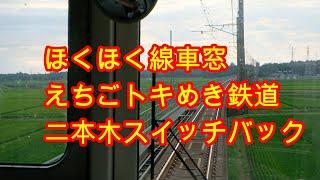 北海道&東日本パス国鉄汽車旅を求め その29 ほくほく線 二本木スイッチバック