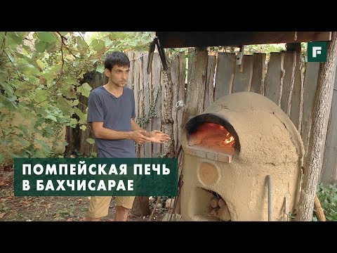 Помпейская печь из самана // FORUMHOUSE