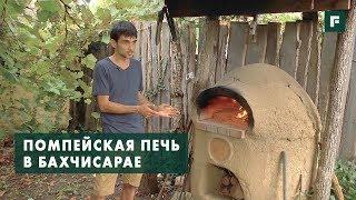 Помпейская печь из самана