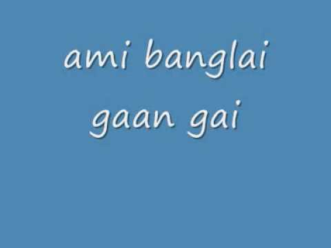 Bangla song-ami banglai gaan gai