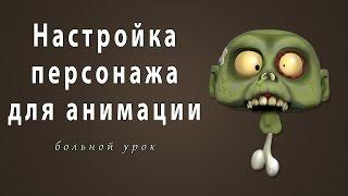 Настройка персонажа для анимации в Maya урок 1