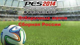 PES 2014 World Challenge Отборочные мачти Сборная России 3 е место на ЧМ