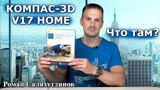 КОМПАС-3D V17 HOME что внутри? Коробочная версия | Роман Саляхутдинов