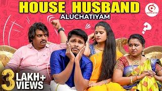 House Husband Aluchatiyam | Husband & Wife Comedy | Sirappa Seivom
