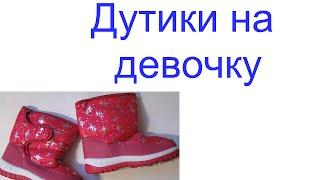 Дутики на девочку(, 2015-10-31T08:07:54.000Z)