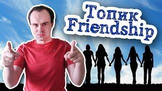 Топик дружба friendship устная тема с переводом