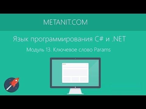 Модуль 13. Ключевое слово Params и массив параметров в языке программирования C#