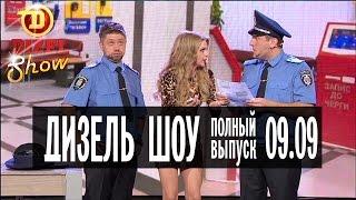 Дизель Шоу - 15 полный выпуск — 09.09.2016