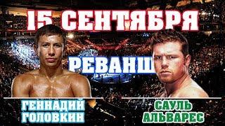 Почему Казахстан не простит поражение Головкину в бою с Альваресом