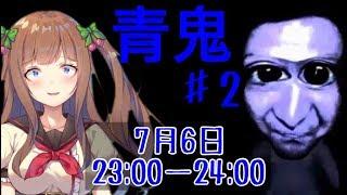 [LIVE] 【青鬼/初見】ちえりがぶるーべりーと戯れる。・ч・。#2【アイドル部】
