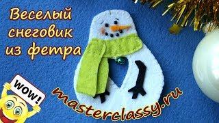 Happy snowman tutorial. Елочные игрушки своими руками. Веселый снеговик. Видео урок пошаговый с фото