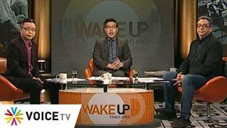 Wake Up Thailand ประจำวันที่ 22 กุมภาพันธ์ 2564