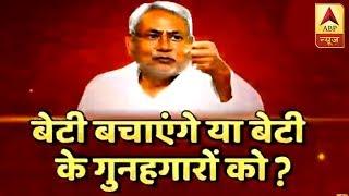 संविधान की शपथ: बेटी को बचाएंगे या बेटी के गुनहगारों को? ABP News Hindi