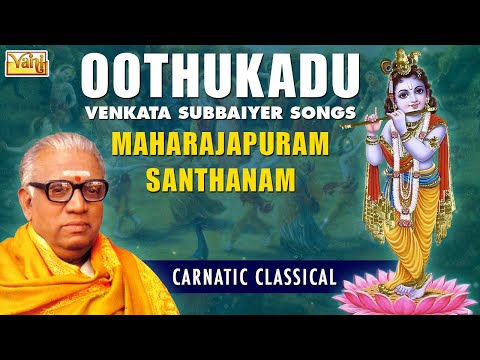 CARNATIC VOCAL | OOTHUKADU | MAHARAJAPURAM SANTHANAM | JUKEBOX