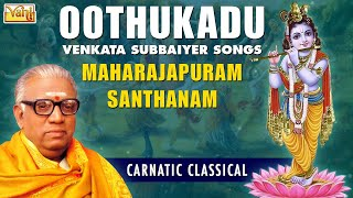 CARNATIC VOCAL | OOTHUKADU | MAHARAJAPURAM SANTHANAM | JUKEBOX