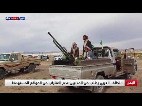 التحالف العربي سستهدف مواقع استراتيجية للمتمردين بصنعاء  - نشر قبل 2 ساعة