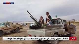 التحالف العربي سستهدف مواقع استراتيجية للمتمردين بصنعاء