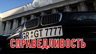 СПРАВЕДЛИВОСТЬ ДЛЯ ВЛАДЕЛЬЦЕВ ЕВРОНОМЕРОВ