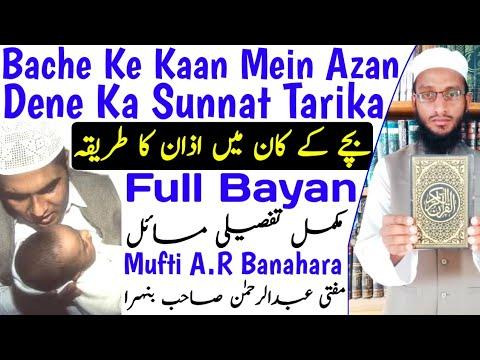 Bache Ke Kaan Mein Azan Dene Ka Tarika (Full)   Baby K Kan Me Azan   بچے کے کان میں اذان کا طریقہKaynak: YouTube · Süre: 5 dakika57 saniye