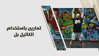 احمد عريقات - تمارين باستخدام الكاتيل بل