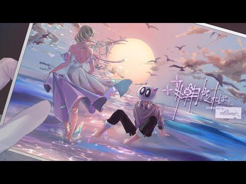 """CLiONE - 4th single  """"#朝がくれば""""  (Lyric Video)"""