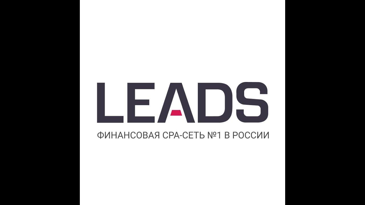 LEADS.SU - Финансовая CPA-сеть №1 в России