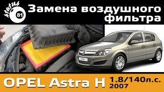 Замена воздушного фильтра Opel Astra H 1.8 / Air filter Opel Astra H