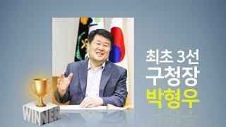 2018 계양구청장 취임 기념 영상썸네일