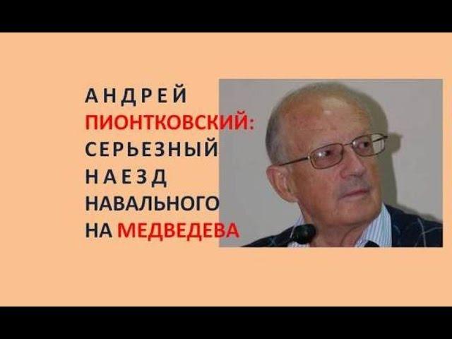 Андрей Пионтковский: серьёзный наезд Навального на Медведева