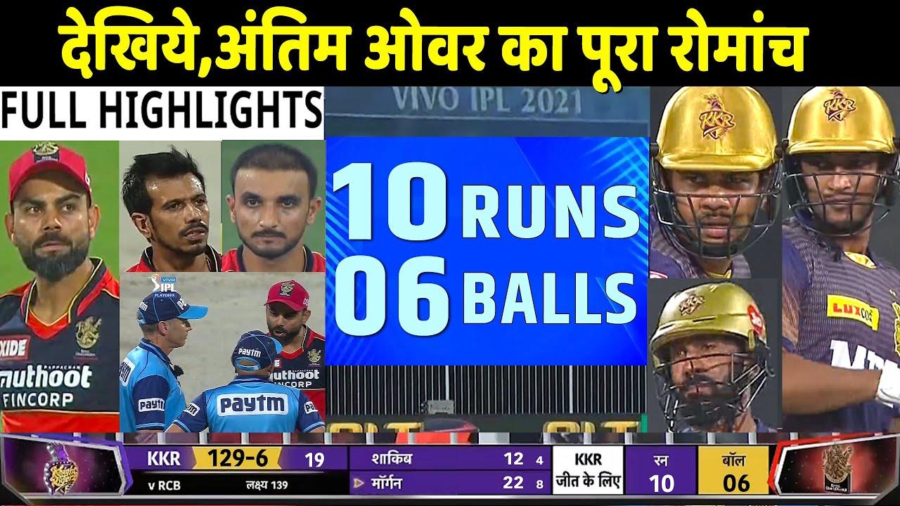Watch IPL 2021: RCB VS KKR Eliminator Match Full Highlights: Today Ipl Match Highlights 2021: KKR VS RCB – Star Sports IPL 2021 Video