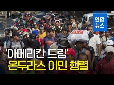 가난·폭력에 떠밀린 온두라스 이민 행렬, 트럼프 위협에도 북상 / 연합뉴스 (Yonhapnews)