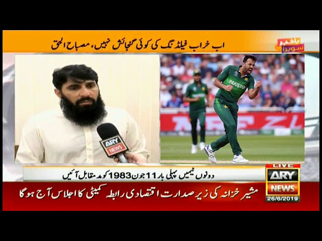 Pakistan should consider NZ game as the final of the tournament Misbah