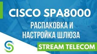 Cisco SPA8000 - распаковка, обзор и настройка VoIP / SIP шлюза