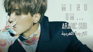 MINO(송민호) - 흠(Um...) feat - Blue.D [Arabic Sub] الترجمة العربية