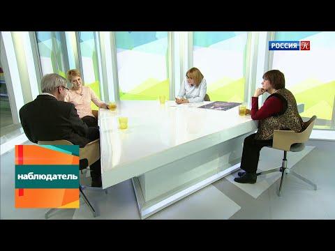 Наблюдатель. Борис Пастернак в письмах. Эфир 19.02.2020