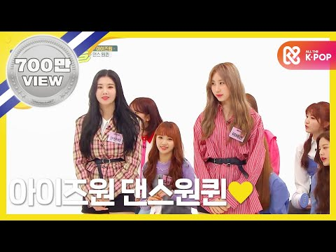 [Weekly Idol EP] Lee Chae Yeon vs Kwon Eun Bi's dance battle