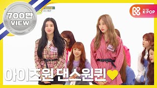 Gambar cover [Weekly Idol EP.379] Lee Chae Yeon vs Kwon Eun Bi's dance battle