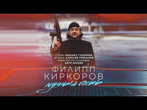 Филипп Киркоров— «Лунный гость» (Official Music Video)