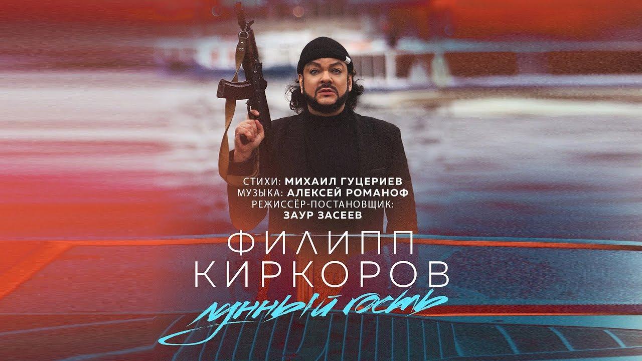 Филипп Киркоров - Лунный гость (Official Video)
